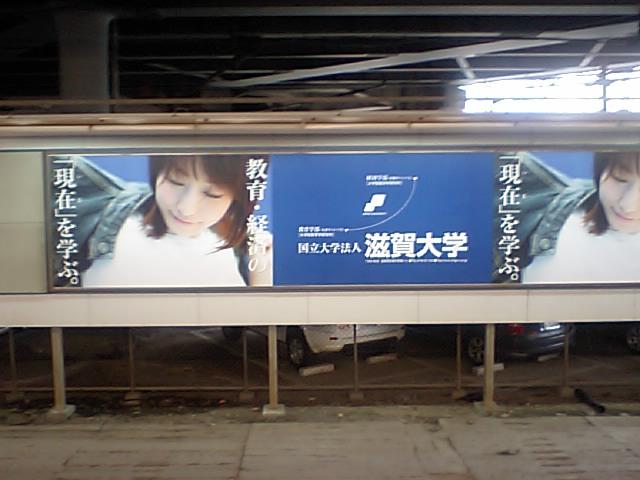 やるな!滋賀大学